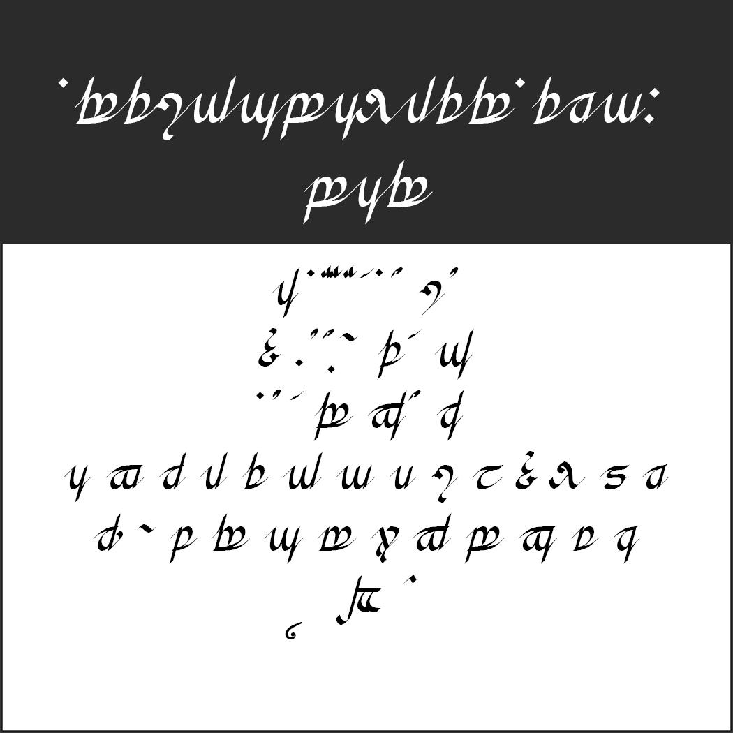 Tengwar-Schrift: Greifswalder Tengwar by Peter Wiegel